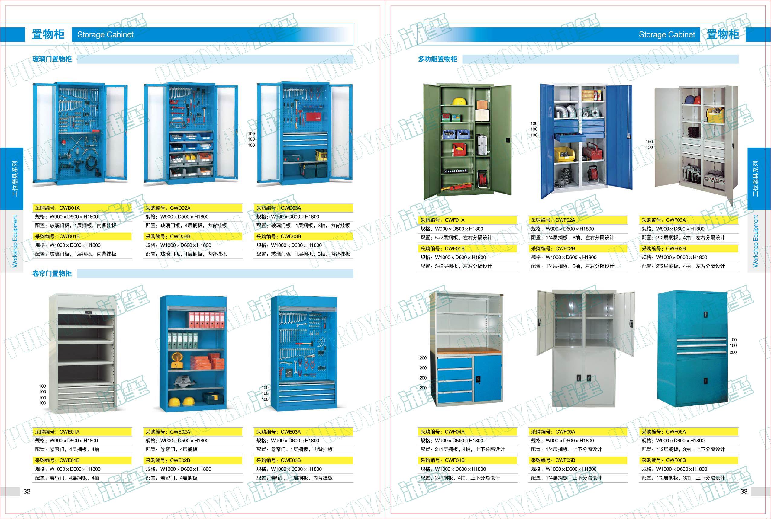 玻璃门置物柜,卷帘门置物柜,贝博app手机版旧板工具柜,贝博app手机版旧板置物柜