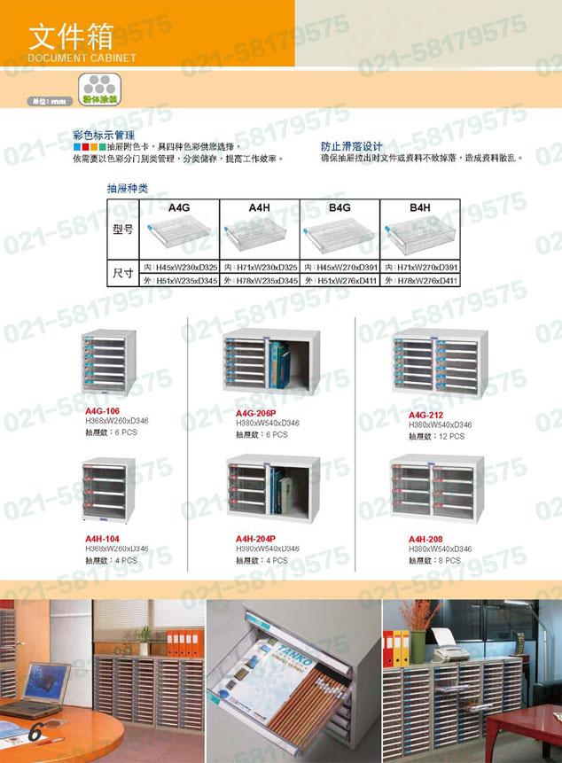 天钢文件箱,A4G-106,A4H-104,A4G-206P,A4H-204P,A4G-212,A4H-208,TANKO
