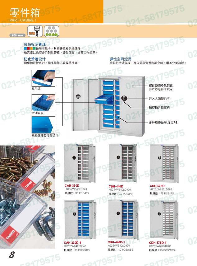 天钢零件箱,CAH-330D,CBH-440D,CDH-575D,CAH-330D-1,CBH-440D-1,CDH-575D-1,TANKO