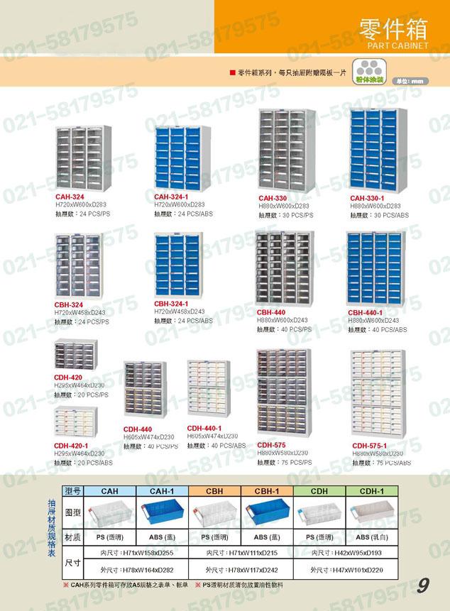天钢文件箱,CAH-324,CBH-324,CDH-420,CDH-420-1,CAH-324-1,CBH-324-1,CDH-440,CDH-440-1,CAH-330,CBH-440,CDH-575,CAH-330-1,CBH-440-1CDH-575-1,TANKO