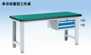 单吊柜重型工作桌WHD1503 WHD1803 WHD2103