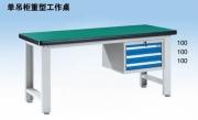 单吊柜重型工作桌 WHD1504 WHD1804 WHD2104