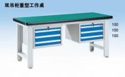 双吊柜重型工作桌WHD1506 WHD1806 WHD2106