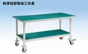 标准轻型移动工作桌  WL1501M WL1801M WL2101M
