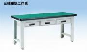 三抽重型工作桌WH1502 WH1802 WH2102