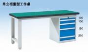 单立柜重型工作桌WHL1501 WHL1801 WHL2101