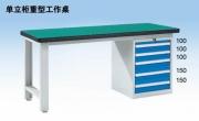 单立柜重型工作桌WHL1502 WHL1802 WHL2102