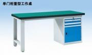 单门柜重型工作桌WHL1504 WHL1804 WHL2104