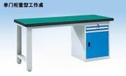 单门柜重型工作桌 WHL1503 WHL1803 WHL2103