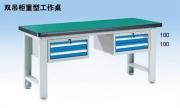 双吊柜重型工作桌WHD1505 WHD1805 WHD2105
