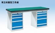 双立柜重型工作桌WHL1505 WHL1805 WHL2105