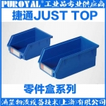 捷通JUST TOP 组立零件盒 BG2001