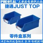 捷通JUST TOP 组立零件盒 BG2003