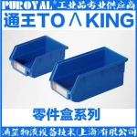 通王TOΛKING 背挂零件盒 EHT004