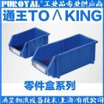 通王TOΛKING 组立零件盒 ETT004