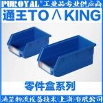 通王TOΛKING 背挂零件盒 EHT001